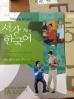 کتابهای آموزش زبان کره ای_13