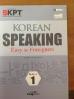 کتابهای آموزش زبان کره ای_4