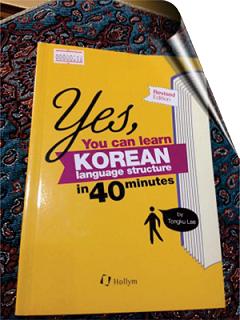 آموزش الفبا زبان کره ای, کتاب آموزش الفبا زبان کره ای, ساختار جمله در زبان کره ای, کتاب اموزش زبان کره ای