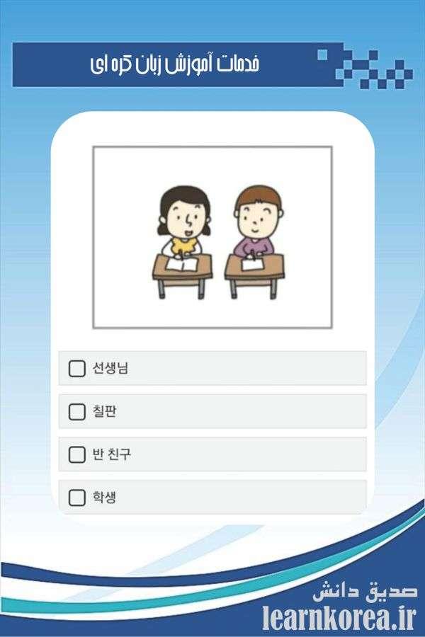 خدمات آموزش زبان کره ای در آموزشگاه