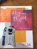 کتابهای آموزش زبان کره ای_14