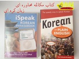آموزشگاه کره ای شهاب