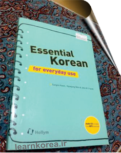 کتاب Essential Korean for every day