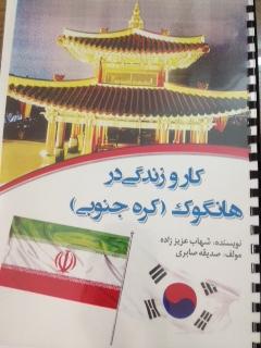 کتاب کار در کره