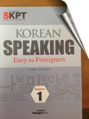آموزش لغات – اصطلاحات و مکالمات کره