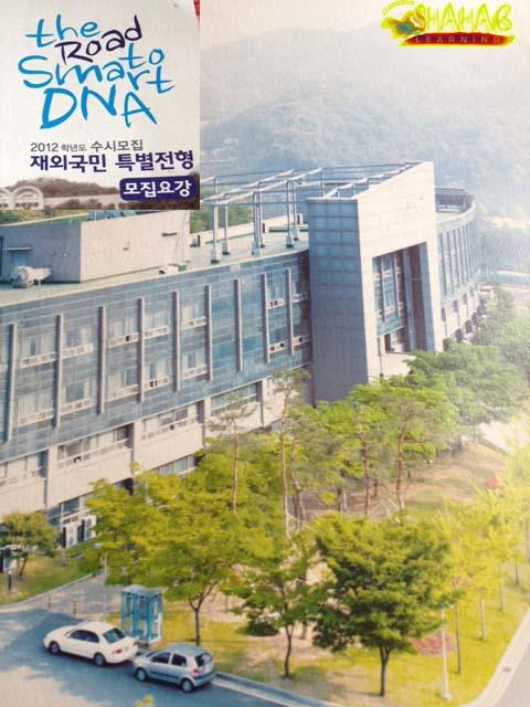 کاتلوگ دانشگاهای کره جنوبی - شرایط بورسیه و اقامت