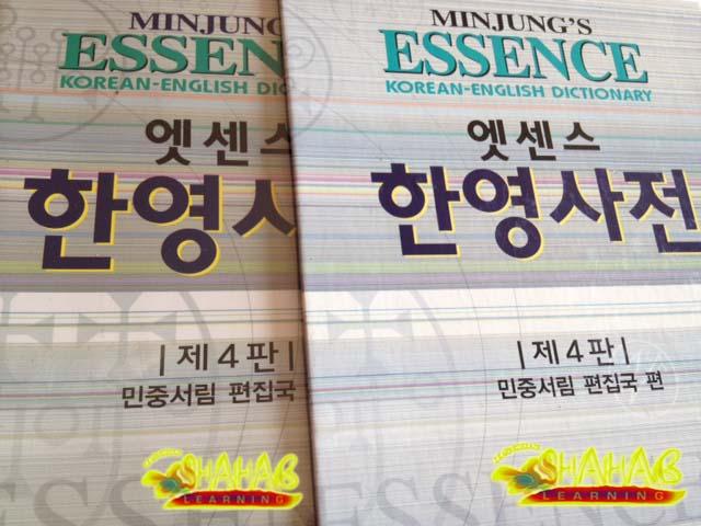 دیکشنری زبان کره ای
