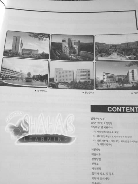 آموزش رسم الخط زبان کره ای